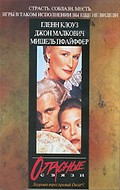 Dangerous Liaisons movie in Stephen Frears filmography.