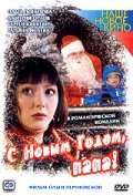 S Novyim godom, papa! movie in Sergei Yushkevich filmography.