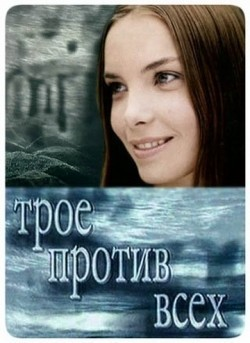 Troe protiv vseh (serial) is the best movie in Olga Arntgolts filmography.