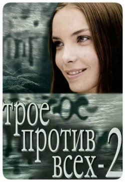 Troe protiv vseh 2 (serial) is the best movie in Aleksandr Miloserdov filmography.