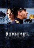 Admiraly movie in Sergei Bezrukov filmography.