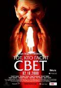 Tot, kto gasit svet is the best movie in Aleksei Guskov filmography.
