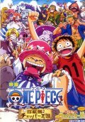 One piece: Chinjou shima no chopper oukoku is the best movie in Hirata Hiroaki filmography.