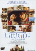 Little DJ: Chiisana koi no monogatari movie in Ryunosuke Kamiki filmography.