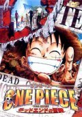 One piece: Dead end no boken movie in Hirata Hiroaki filmography.
