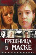 Greshnitsa v maske movie in Tatyana Dogileva filmography.