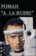 Roman «Alla Russa» movie in Tatyana Dogileva filmography.