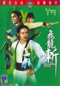 Fei long zhan movie in Mei Sheng Fan filmography.