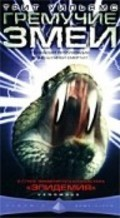 Venomous movie in Fred Olen Ray filmography.