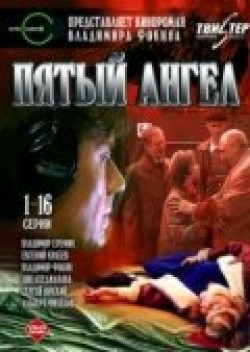 Pyatyiy angel (serial) movie in Albert Filozov filmography.