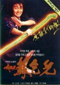 Mo jong yuen So Hat-Yi movie in Man Cheung filmography.
