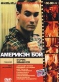 Ameriken boy movie in Vladimir Gostyukhin filmography.