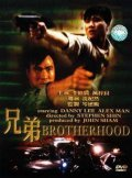 Hing dai movie in Danny Lee filmography.