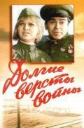 Dolgie verstyi voynyi is the best movie in Andrei Sersky filmography.