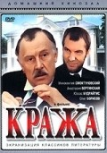 Kraja movie in Leonid Pchyolkin filmography.