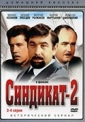 Sindikat-2  (mini-serial) movie in Mikhail Kozakov filmography.
