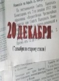 20-e dekabrya  (mini-serial) movie in Mikhail Kozakov filmography.