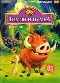 Timon & Pumbaa movie in Jim Cummings filmography.