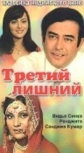 Pati Patni Aur Woh movie in Sanjeev Kumar filmography.