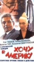 Hochu v Ameriku movie in Tatyana Vasilyeva filmography.