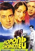 Maa movie in Dharmendra filmography.