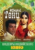 Kaajal movie in Dharmendra filmography.