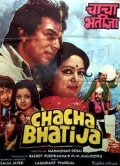 Chacha Bhatija movie in Dharmendra filmography.