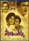 Husn Aur Ishq alias Alif Laila movie in Sanjeev Kumar filmography.