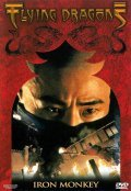 Siu nin Wong Fei Hung ji: Tit Ma Lau movie in Yu Rong Guang filmography.