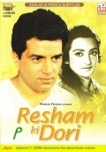 Resham Ki Dori movie in Dharmendra filmography.