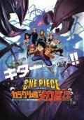 One piece: Karakuri shiro no Mecha Kyohei movie in Hirata Hiroaki filmography.