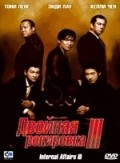 Mou gaan dou III: Jung gik mou gaan is the best movie in Leon Lai filmography.