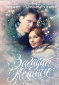 Zagaday jelanie is the best movie in Irma Vitovskaya filmography.