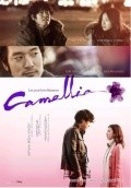 Kamelia movie in Kang Dong-won filmography.