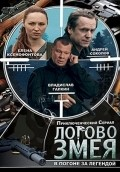 Logovo Zmeya movie in Vladislav Galkin filmography.