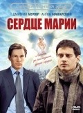 Serdtse Marii movie in Aleksandr Koruchekov filmography.