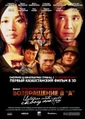 Vozvraschenie v A movie in Gosha Kutsenko filmography.