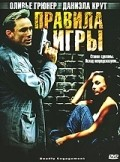 Deadly Engagement movie in Lloyd A. Simandl filmography.