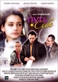Put k sebe is the best movie in Pavel Smetankin filmography.