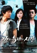 Gaewa neukdaeui sigan is the best movie in Jung Kyung Ho filmography.