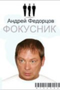 Fokusnik movie in Andrey Fedortsov filmography.
