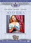 Zolushka movie in Yuri Volyntsev filmography.