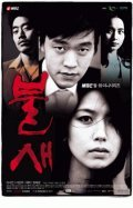 Bul sae is the best movie in Kim Bu Seon filmography.