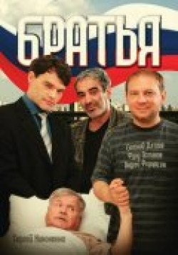 Bratya (serial) movie in Andrey Fedortsov filmography.