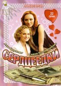Serdtseedki movie in Tatyana Vasilyeva filmography.