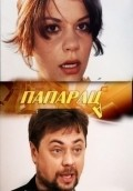Paparatsa is the best movie in Sergey Zverev filmography.