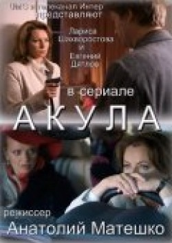 Akula (serial) is the best movie in Irma Vitovskaya filmography.