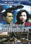 Ice Planet is the best movie in Wes Studi filmography.