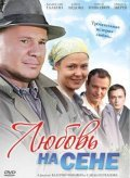 Lyubov na sene movie in Sergei Yushkevich filmography.