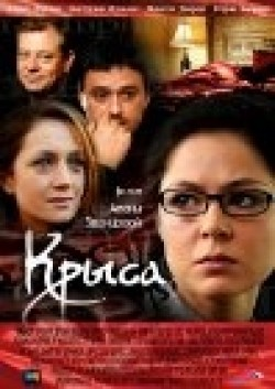 Kryisa movie in Viktoriya Isakova filmography.